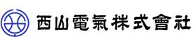西山電気株式会社採用情報サイト